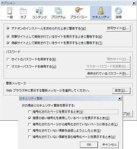 firefox-security-option.JPG