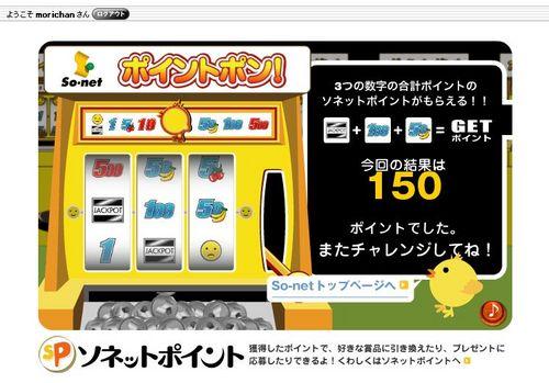 pointpon_Aug3square.JPG